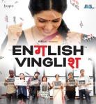 english-vinglish-poster